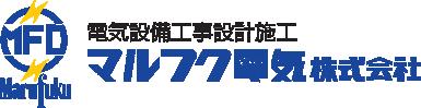 マルフク電気株式会社